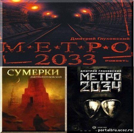Скачать Книги На Андроид Метро 2033